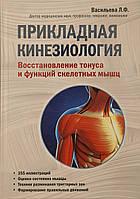 Прикладна кінезіологія, Васильєва Л.