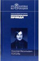 Книга: Вечера на хуторе близ Диканьки; Миргород; Ревизор. Николай Гоголь