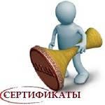 Сертификаты Скрижаль