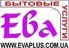 Бытовые услуги ЕВА