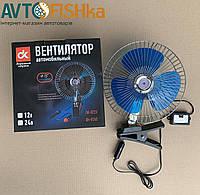 """Авто вентилятор металевий dk-Дорожня Карта 12 V (d 8"""" - 20,0 см), фото 1"""