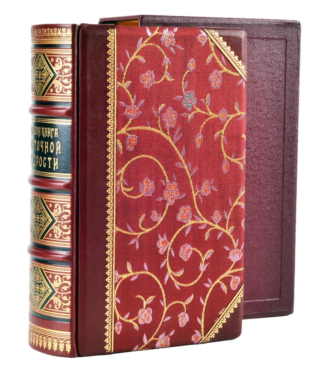"""""""Велика книга східної мудрості"""" А. Сєров подарункове видання в шкіряній палітурці і шкіряному футлярі"""