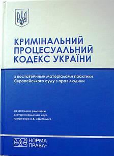 Кримінальний процесуальний кодекс України з постатейними матеріалами 2021 рік
