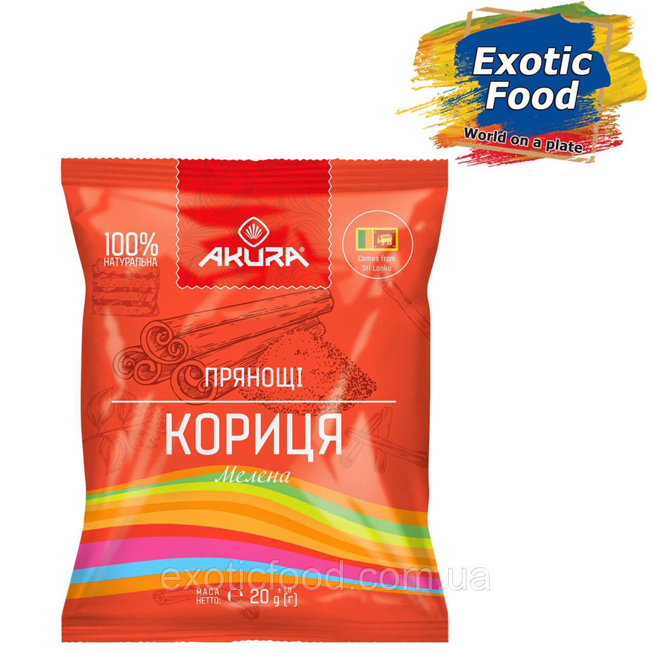 "Кориця мелена 20 г ТМ ""AKURA"""
