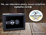 На что обращать внимание, если Вы хотите купить сейф во Львове?
