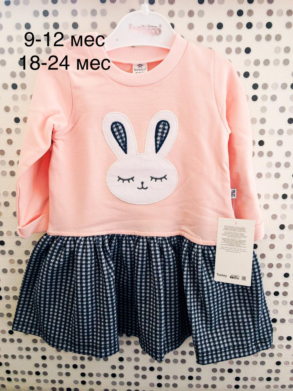Нежное трикотажное платье для девочки Размер 9-12 и 18-24 месяцев