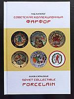 Каталог Радянський колекційний фарфор 2019 р., Бєлоглазов