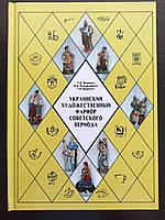 Український художній фарфор радянського періоду