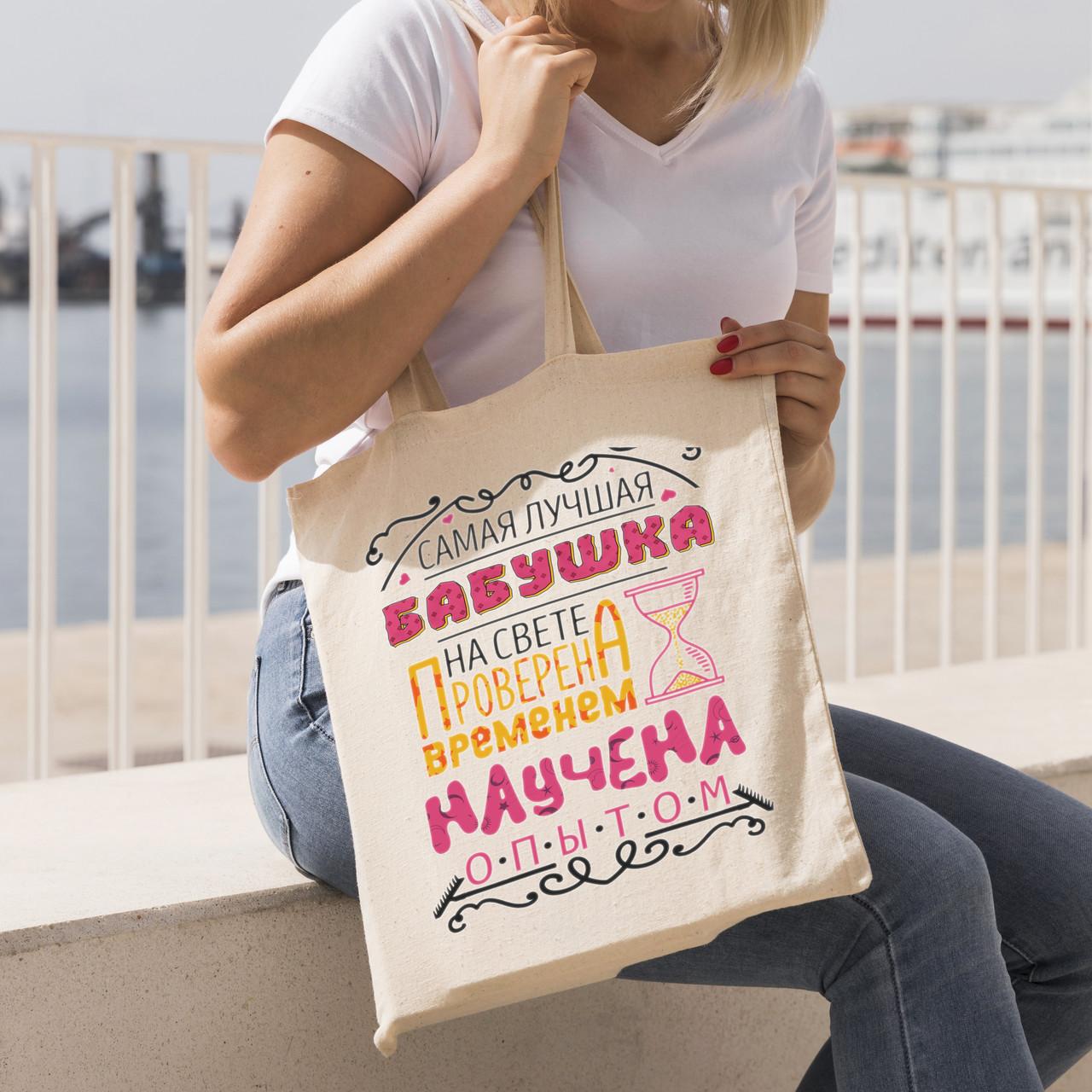 Еко-сумка тканинна з написом для бабусі