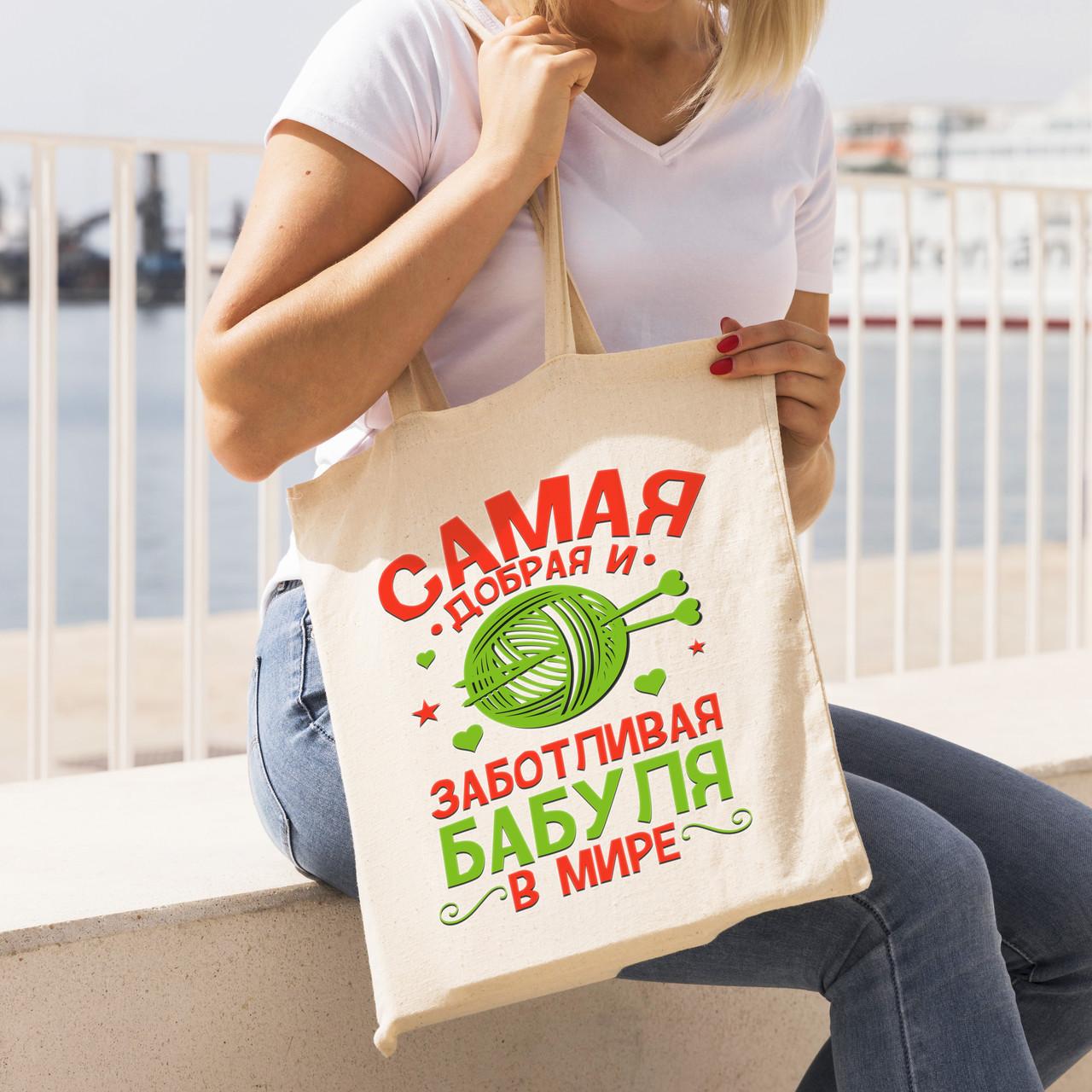 Эко-сумка тканевая с надписью, подарок бабушке