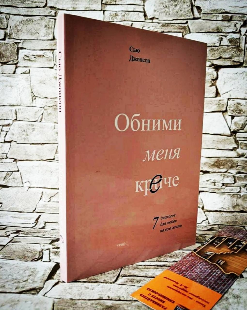 """Книга """"Обними меня крепче"""" 7 диалогов для любви на всю жизнь Сью Джонсон"""