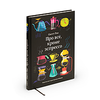 Книга «Про все, кроме эспрессо» Скотт Рао