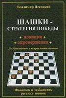 Книга: Шашки - стратегия победы. Владимир  Песоцкий