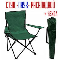 Складное кресло паук для кемпинга | стул паук туристический раскладной | кресло для рыбалки и пикника зеленое