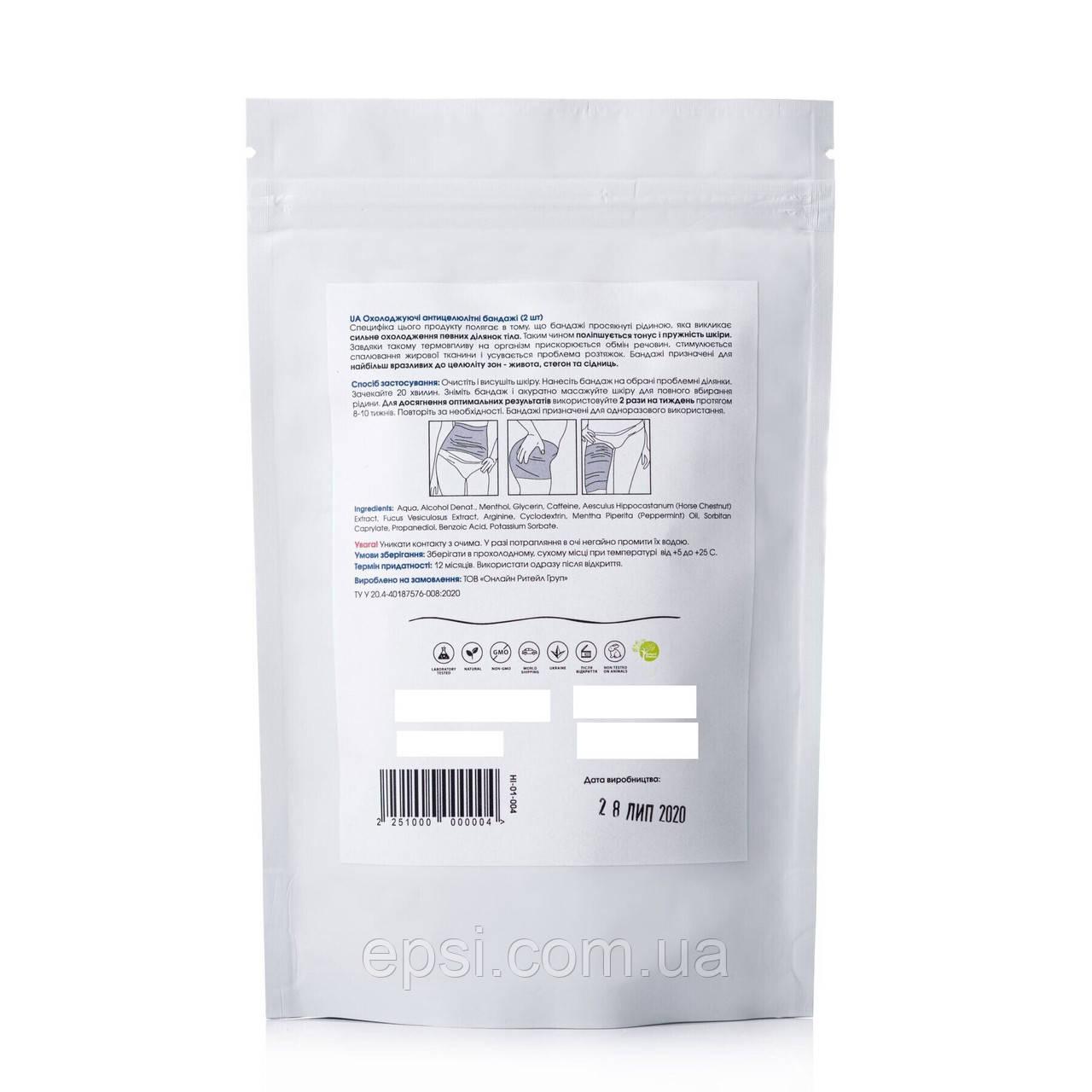 Антицелюлітні бандажі для тіла HILLARY Охолоджуючі Anti-Cellulite cooling effect bandage 2251000000004