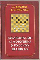 Книга: Комбинации и ловушки в русских шашках. И. Козлов, Б. Миротин