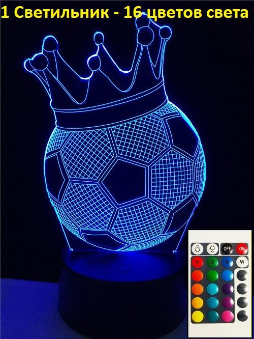 """3D Світильник,"""" М'яч з короною"""", Подарунок найкращому другові на др, Прикольний подарунок другу на ін"""