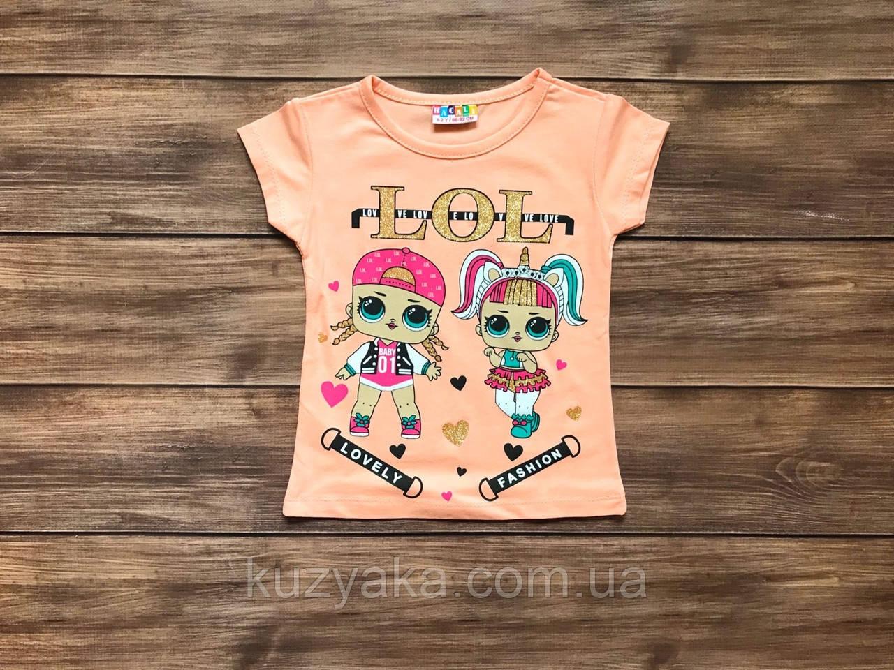 Детская футболка ЛОЛ для девочки на 1-8 лет