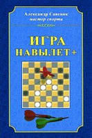 Книга: Игра навылет +. Александр Савенок