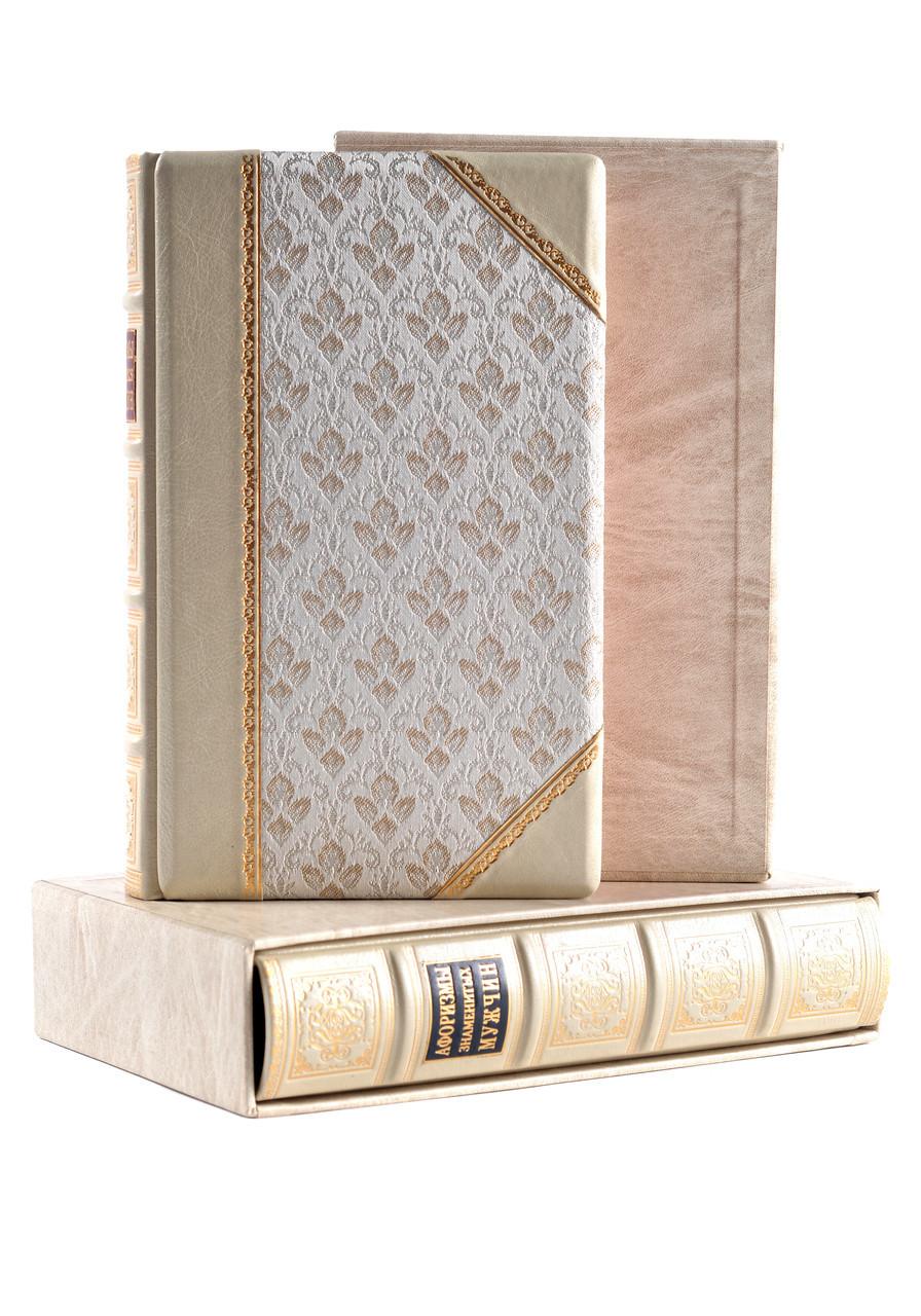 """""""Мысли, афоризмы и шутки знаменитых мужчин и женщин"""" 2-х томное подарочное издание в кожаном переплете"""