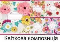 """Тетрадь 12 листов линия Leader """"Цветочная композиция"""" ( 25 штук)"""