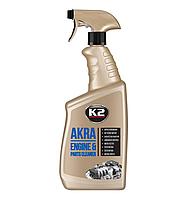 Засіб для очищення двигунів K2 AKRA 770 мл