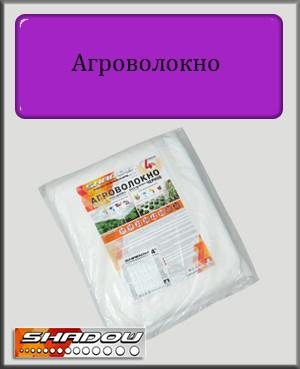 Агроволокно біле Shadow 17 г/м2 3,2х5м пакетоване