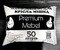 Наполнитель для кресел мешков Premium Mebel 450 л, фото 1