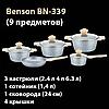 Набор посуды Benson BN-339 (9 пр.) с мраморным покрытием   кастрюля с крышкой, сковорода Бенсон, ковшик, фото 7