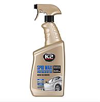Швидкодіючий віск для сушіння K2 Spid Wax 770 ml.