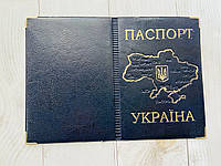 Обкладинка для паспорту Паспорт України
