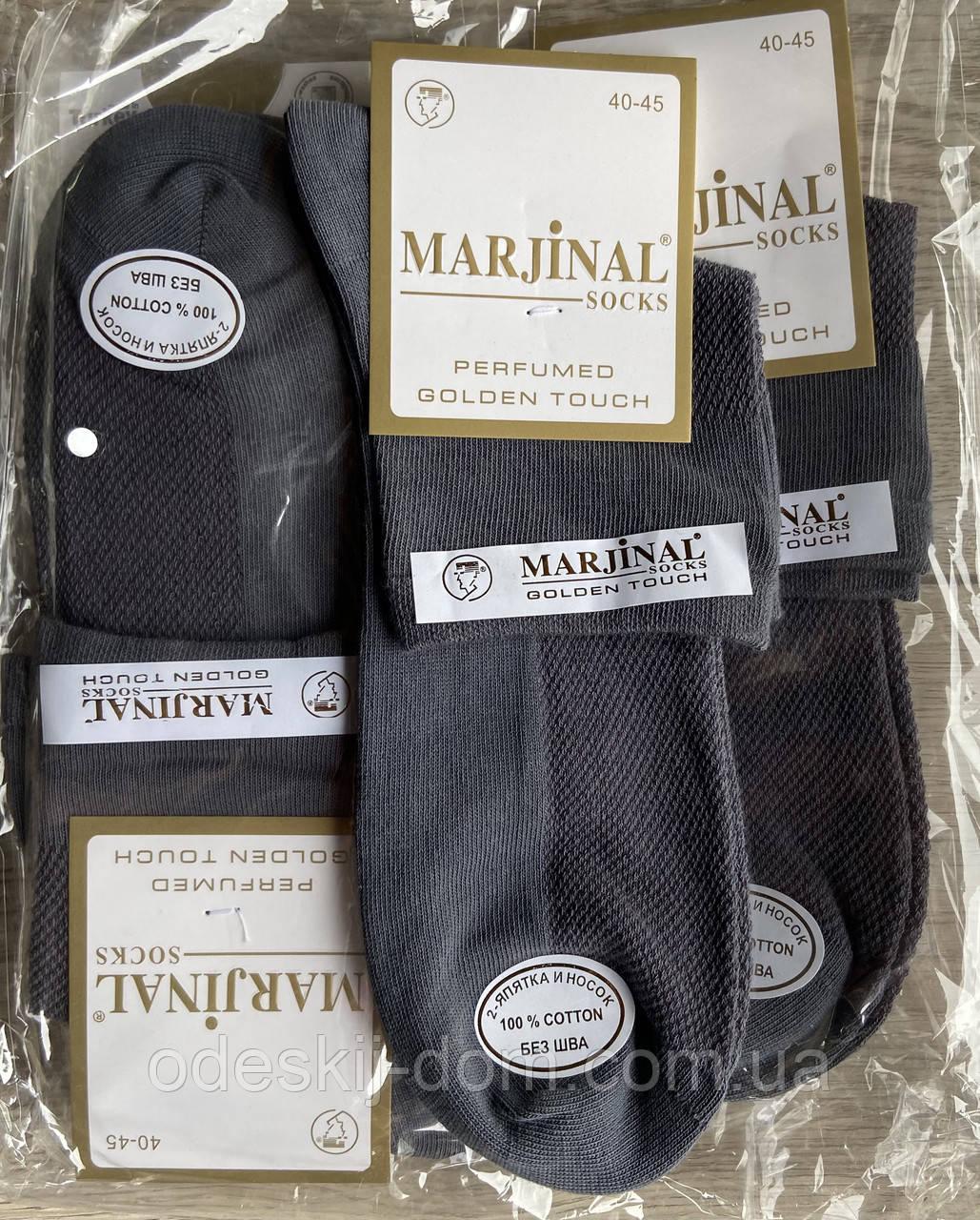 Чоловічі середні шкарпетки без шва тм Marjinal