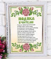 Постер Подяка вчителю /  Постер в рамке Благодарность учителю