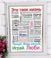 Постер Мотиватор Это твоя Жизнь. Подарок другу. Подарок мотивационный