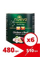 Nuevo Dog Junior 800г*6шт - корм для щенков с говядиной,курицей и кальцием