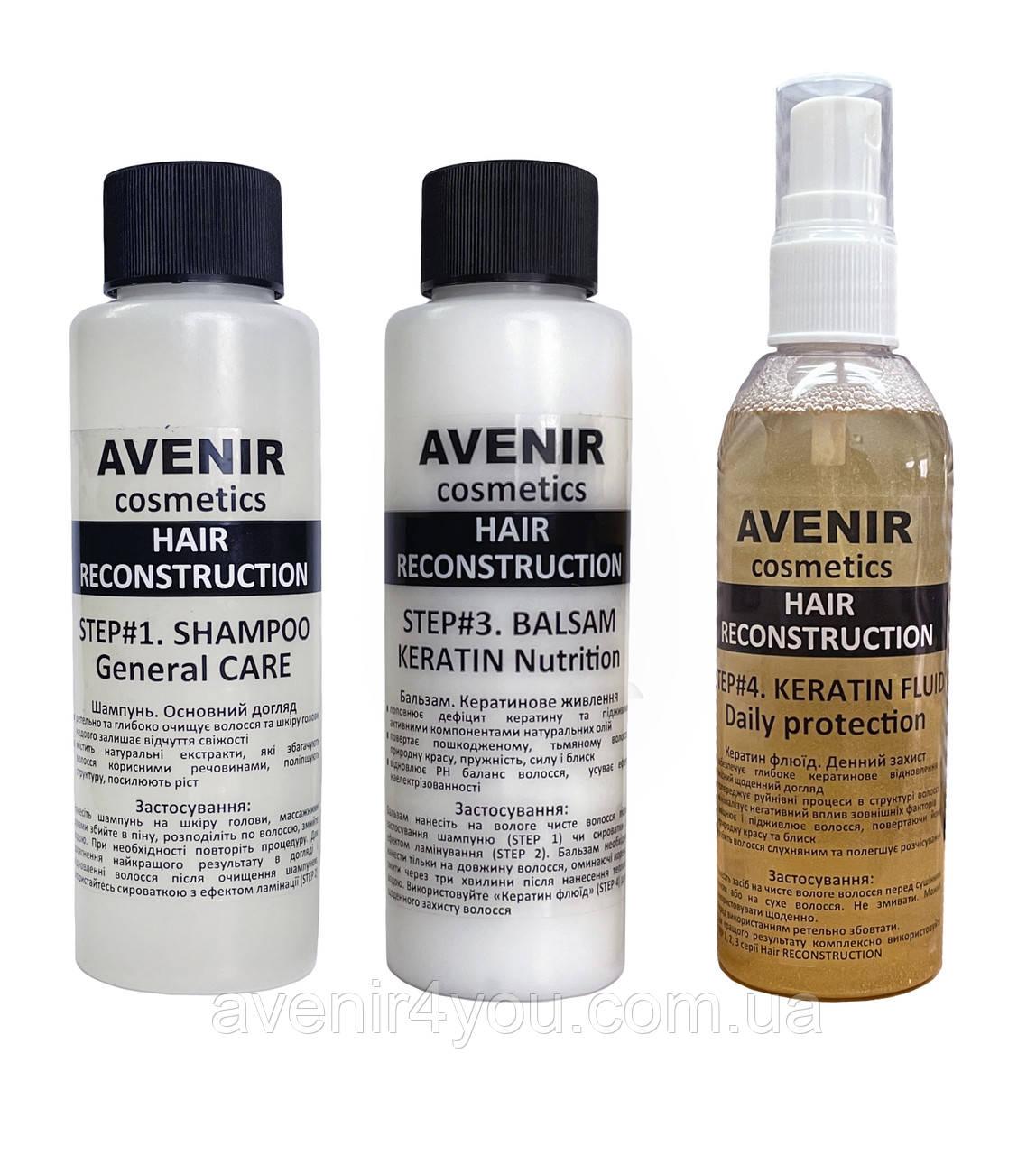 Дорожный набор для ухода за волосами Hair Reconstruction (Шампунь, Бальзам, Флюид)