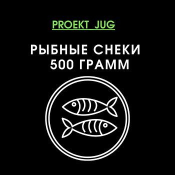 Фасовка 500 грамм