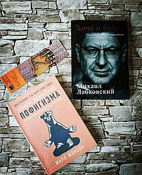 """Набор книг """"Тонкое искусство пофигизма""""  Марк Мэнсон, """"Хочу и буду""""  Михаил Лабковский"""