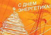 Поздравление с Днем энергетика!