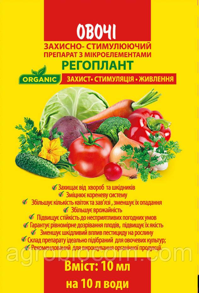 Регулятор росту рослин Регоплант для овочів, 10 мл.