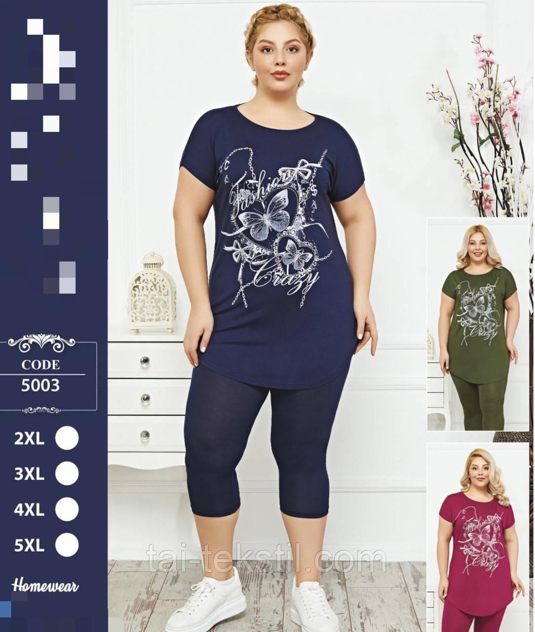 Костюм женский футболка с бриджами больших размеров вискоза т.м Lusy Турция 2003