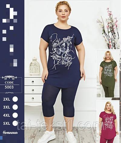 Костюм женский футболка с бриджами больших размеров вискоза т.м Lusy Турция 2003, фото 2