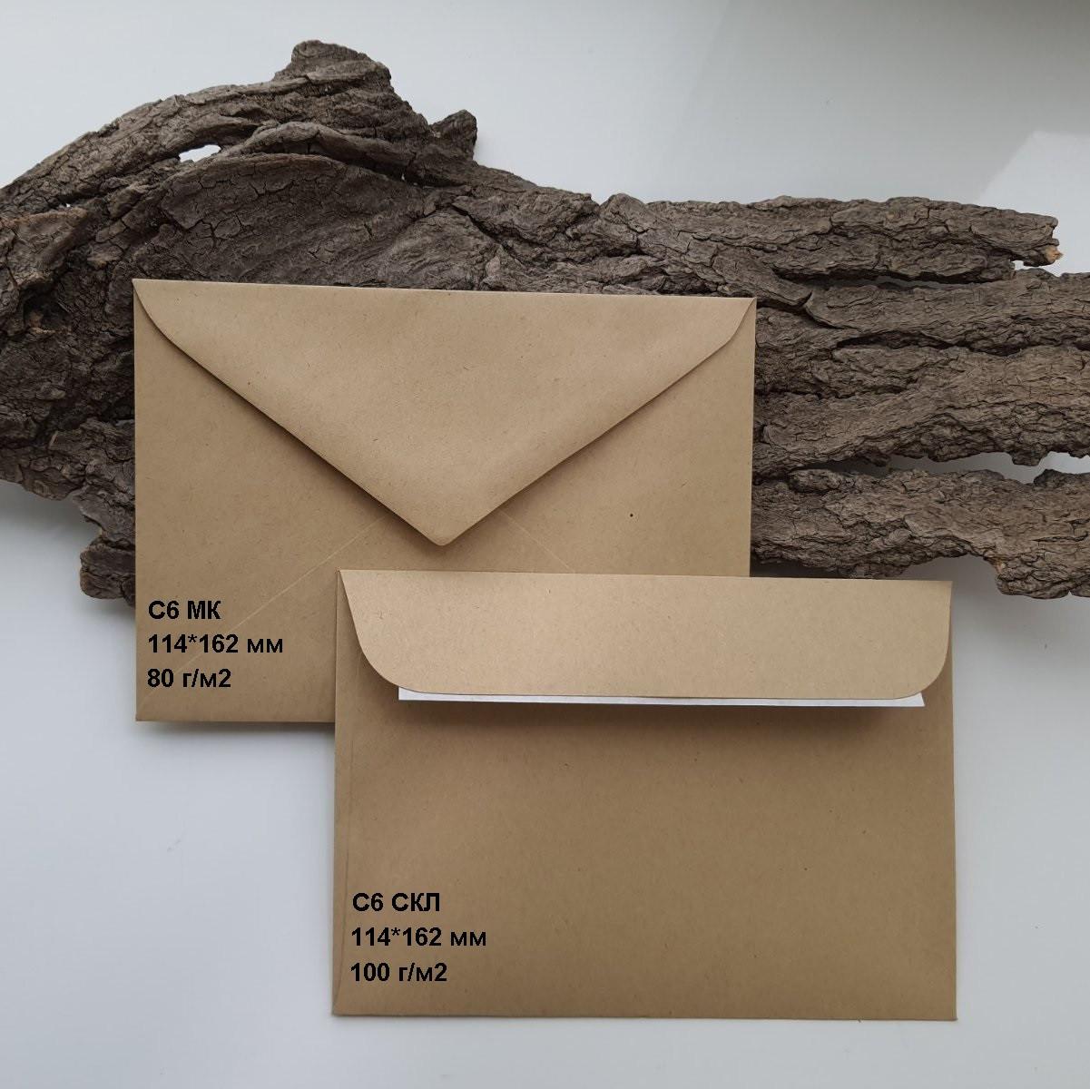 Поштовий дизайнерський конверт С6, крафт, 114х162 мм, 80 гр/кв.м