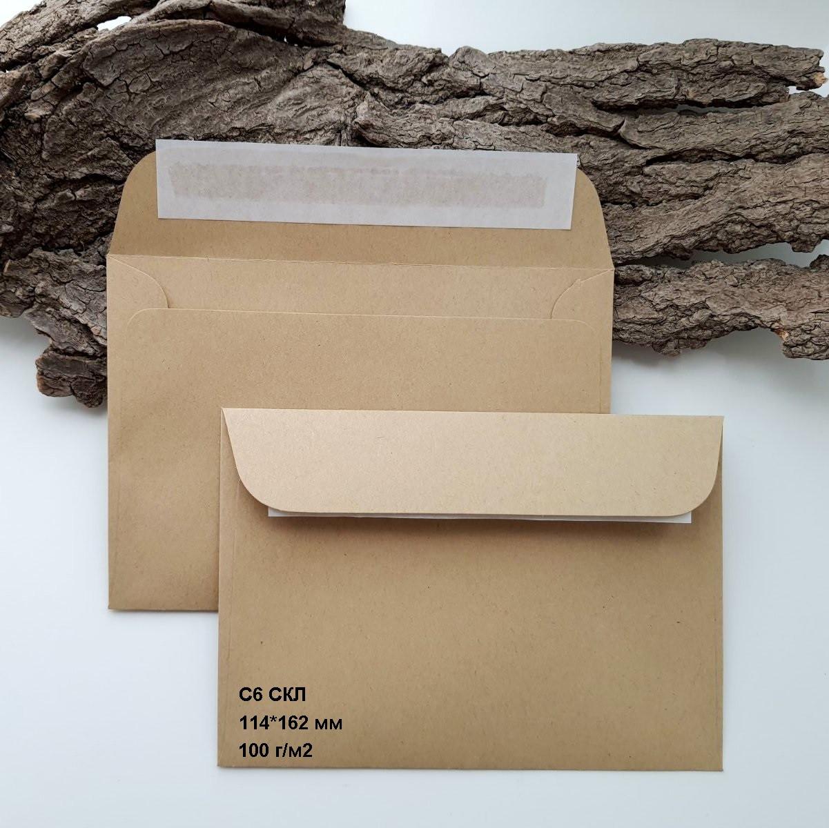 Почтовый крафт конверт С6, 114 х 162 мм, від 1 шт отрывная лента, 100 гр/кв.м