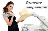 Заправка картриджей в Вышгороде