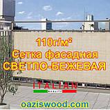 Светло-бежевая сетка шириной/высотой 1.55м плотность 110г/м² фасадная для затенения 99%, защитно-декоративная, фото 3