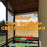 Светло-бежевая сетка шириной/высотой 1.55м плотность 110г/м² фасадная для затенения 99%, защитно-декоративная, фото 5