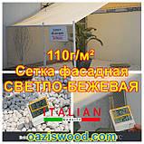 Светло-бежевая сетка шириной/высотой 1.55м плотность 110г/м² фасадная для затенения 99%, защитно-декоративная, фото 4