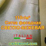 Светло-бежевая сетка шириной/высотой 1.55м плотность 110г/м² фасадная для затенения 99%, защитно-декоративная, фото 6