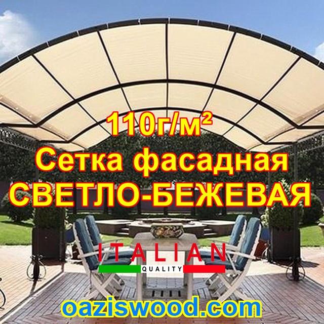 Светло-бежевая сетка шириной/высотой 1.55м плотность 110г/м² фасадная для затенения 99%, защитно-декоративная